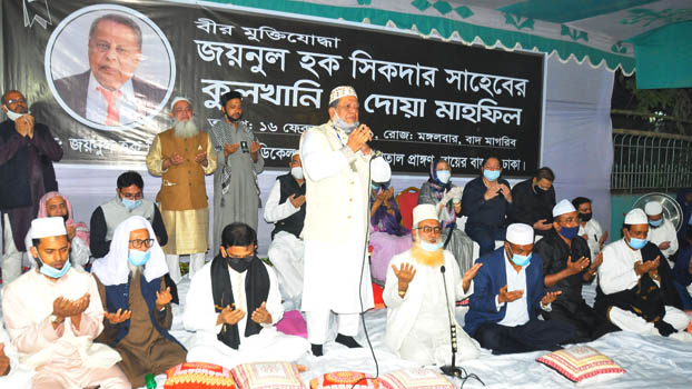 Doa mahfil and kulkhani of heroic freedom fighter Zainul Haque Sikder was held.