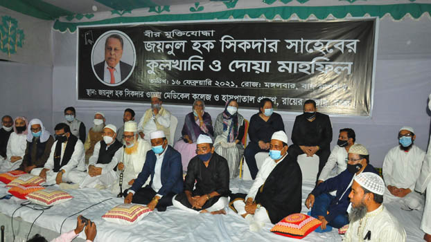 Doa mahfil and kulkhani of heroic freedom fighter Zainul Haque Sikder was held