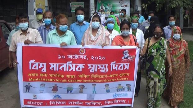 World Mental Health Day observed in Jhenaidah - Bangladesh ...